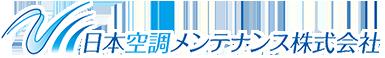 日本空調メンテナンス株式会社