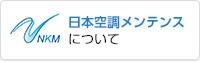 日本空調メンテンスについて